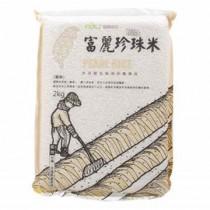 花蓮縣農會-富麗珍珠米