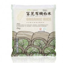 花蓮縣農會-富麗有機白米