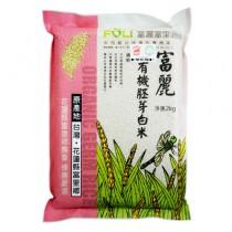 花蓮縣農會-富麗有機胚芽白米